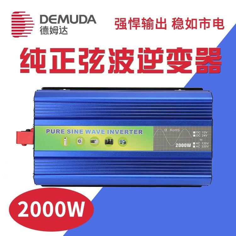 纯正弦波大功率逆变器12v24v2000W太阳能车载家用多功能离网逆变器
