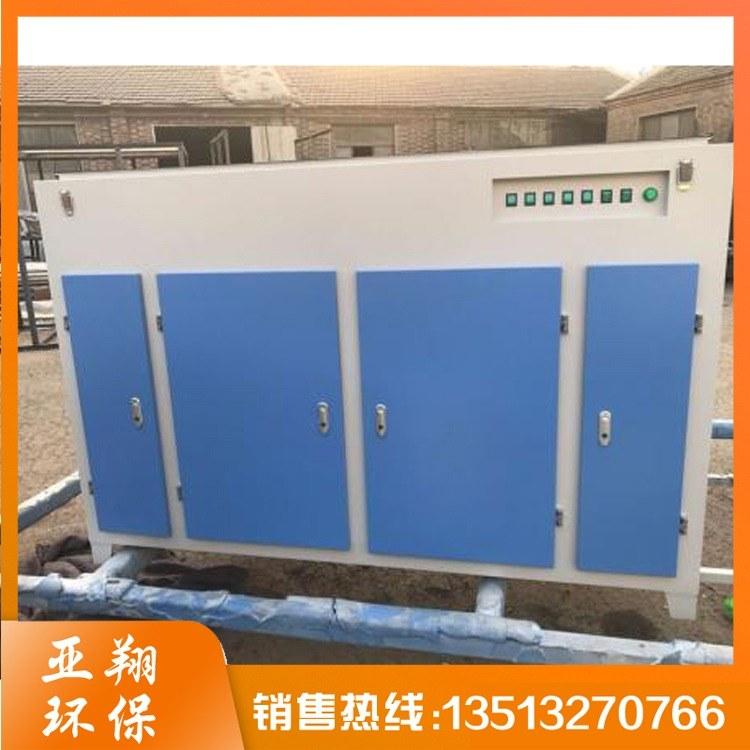 亚翔环保厂家供应 工业车间光氧催化废气处理空气净化器 UV光氧空气净化器