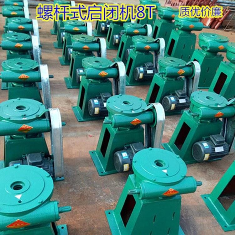 广禹批发螺杆摇式启闭机 各种价格手动涡轮式启闭机