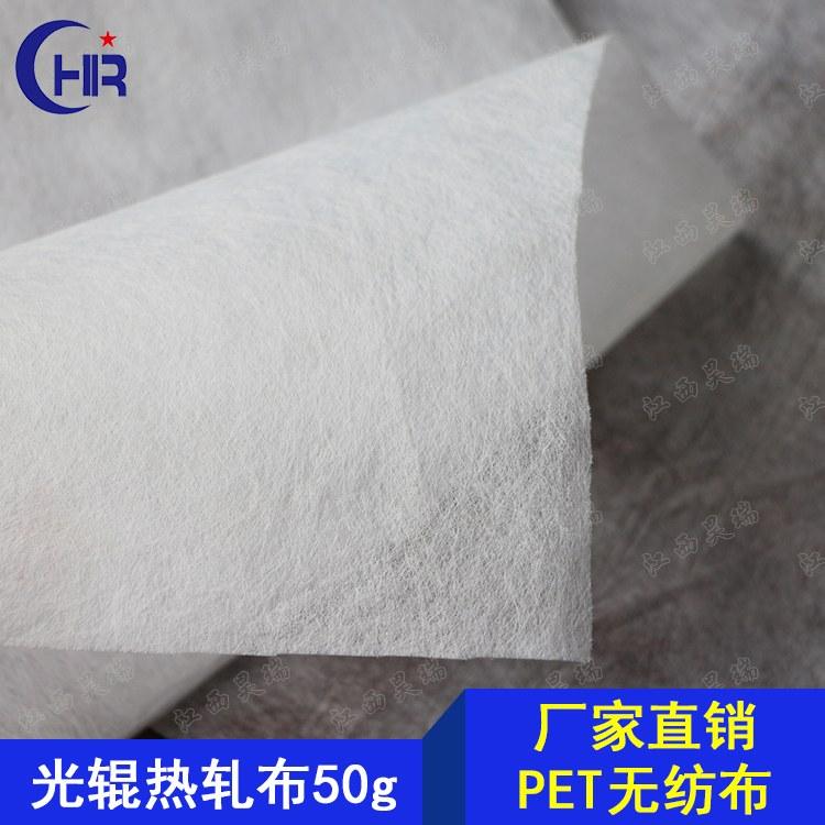 厂家直销50g白色光辊棍热轧无纺布 PET无纺布