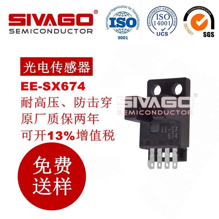原装正品光电传感器EE-SX674