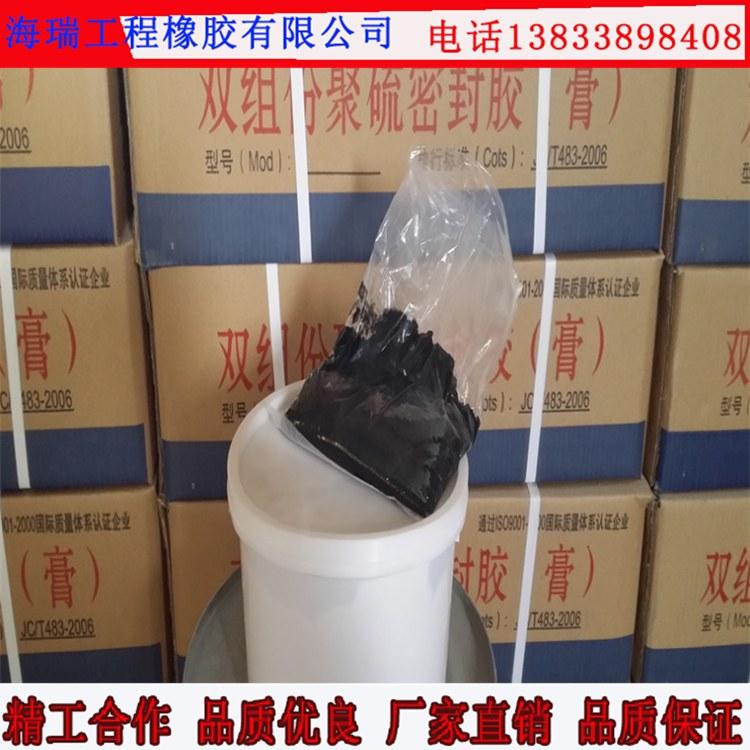海瑞 双组份聚硫密封胶 聚硫密封膏价格 遇水膨胀防水胶