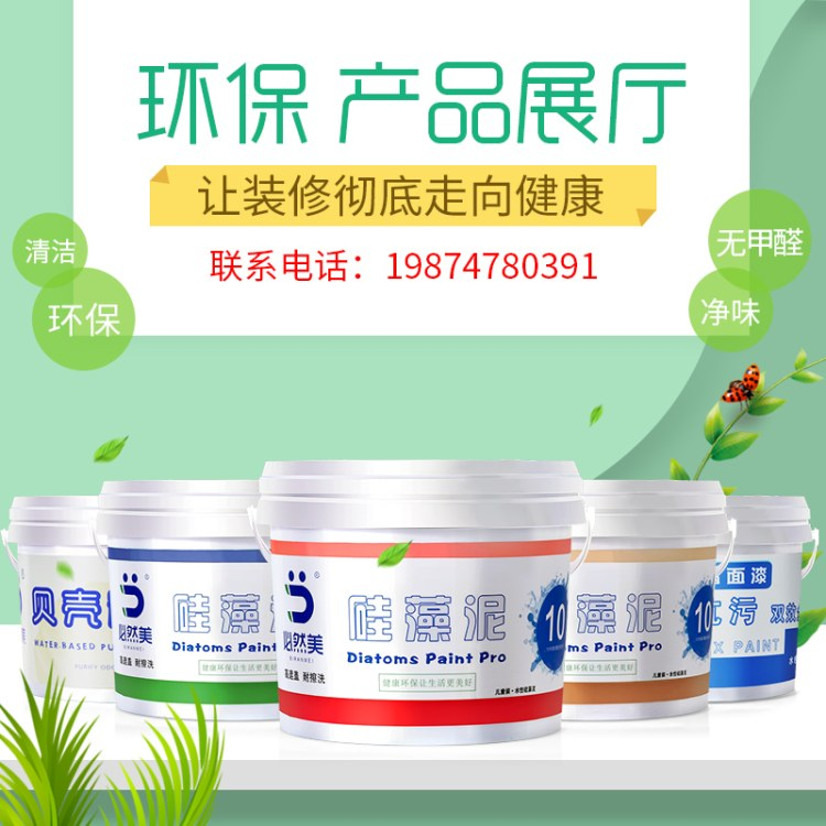 专业生产厂家硅藻泥 硅藻泥品牌代理加盟 加盟硅藻泥流程 必然美