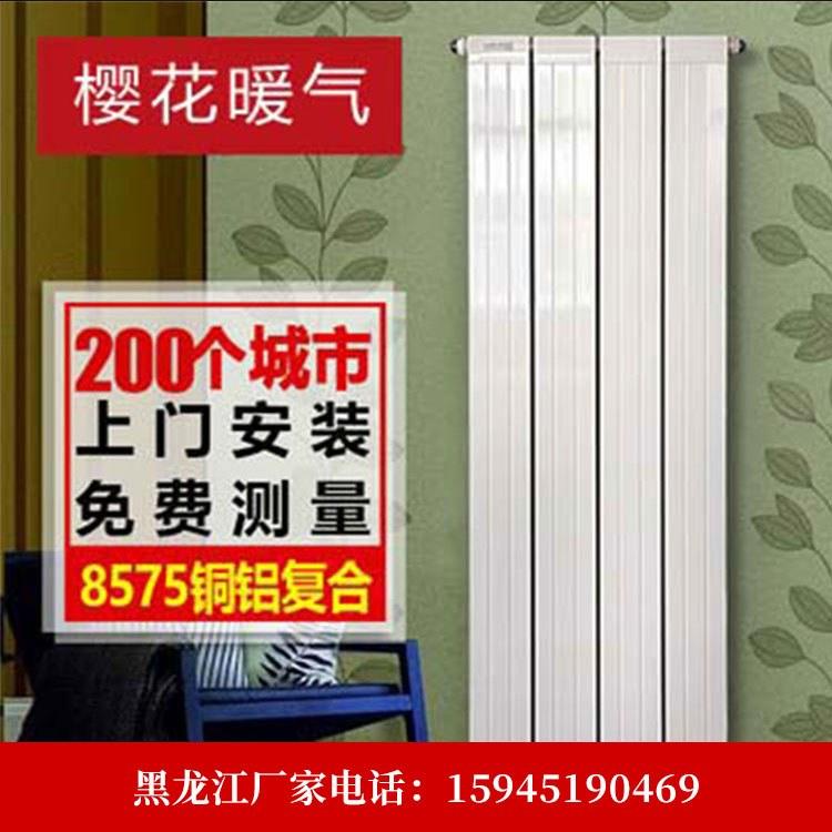 樱花暖气片家用水暖壁挂墙式散热器换热器过水热定制采暖铜铝复合黑龙江厂家