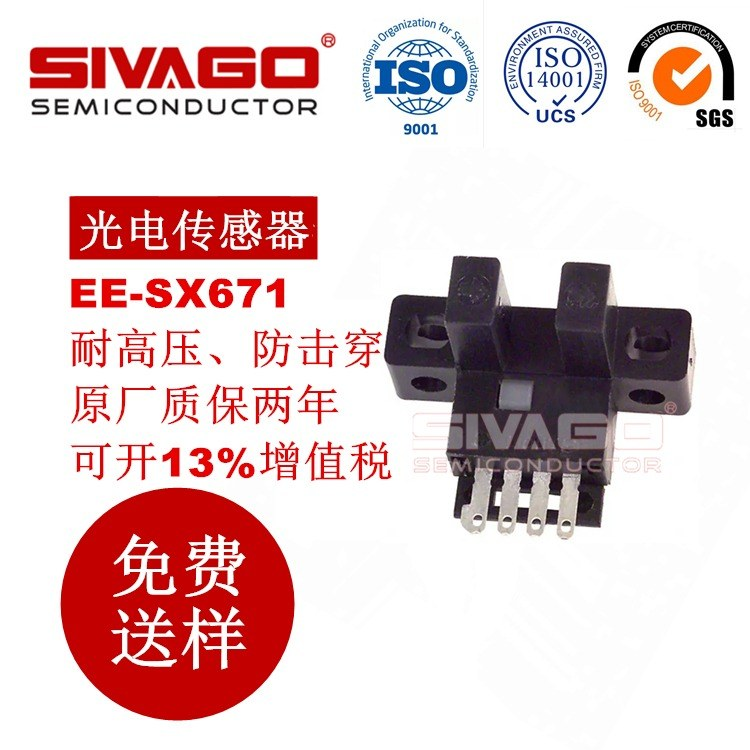 原装正品欧姆龙光电传感器EE-SX671
