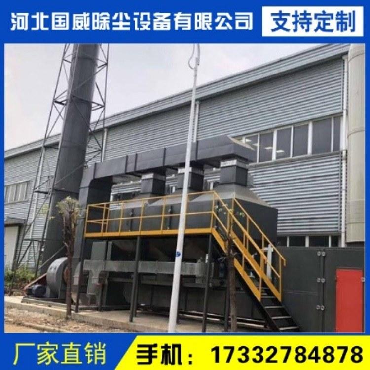 国威直销 活性炭吸附箱废气净化装置 vocs废气处理设备 RCO催化燃烧设备