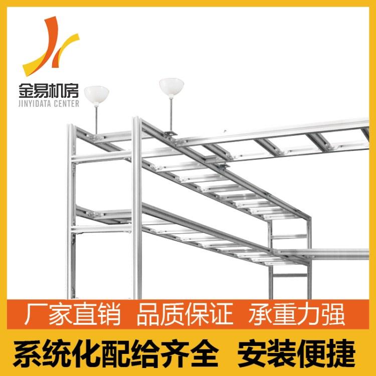 金易 600mm宽 全国供应铝合金走线架|重型机房走线架|铝合金走线架