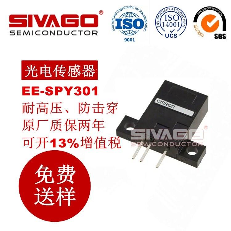 强势产品 EE-SPY301 反射型光电传感器