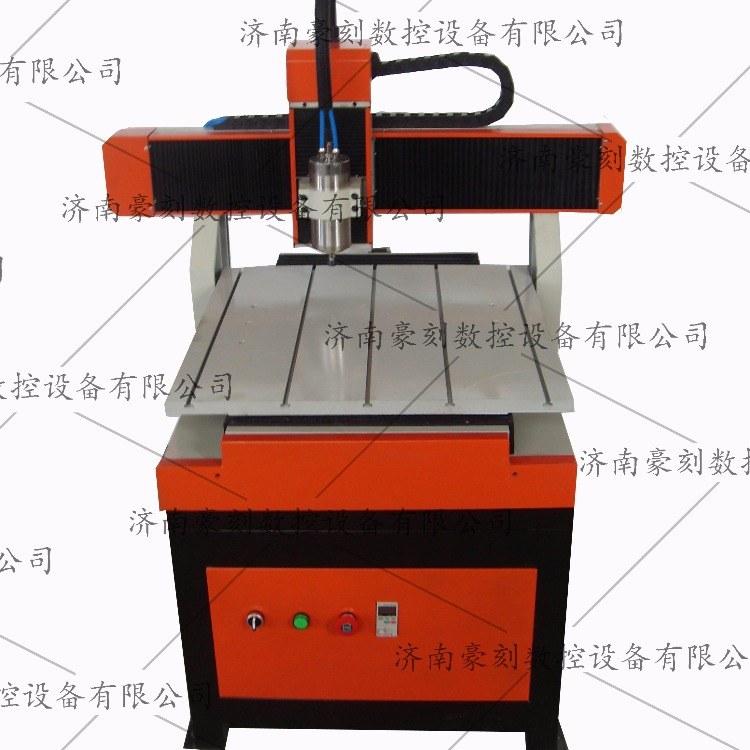 豪刻数控设备厂家直销6090雕刻机1325雕刻机6060