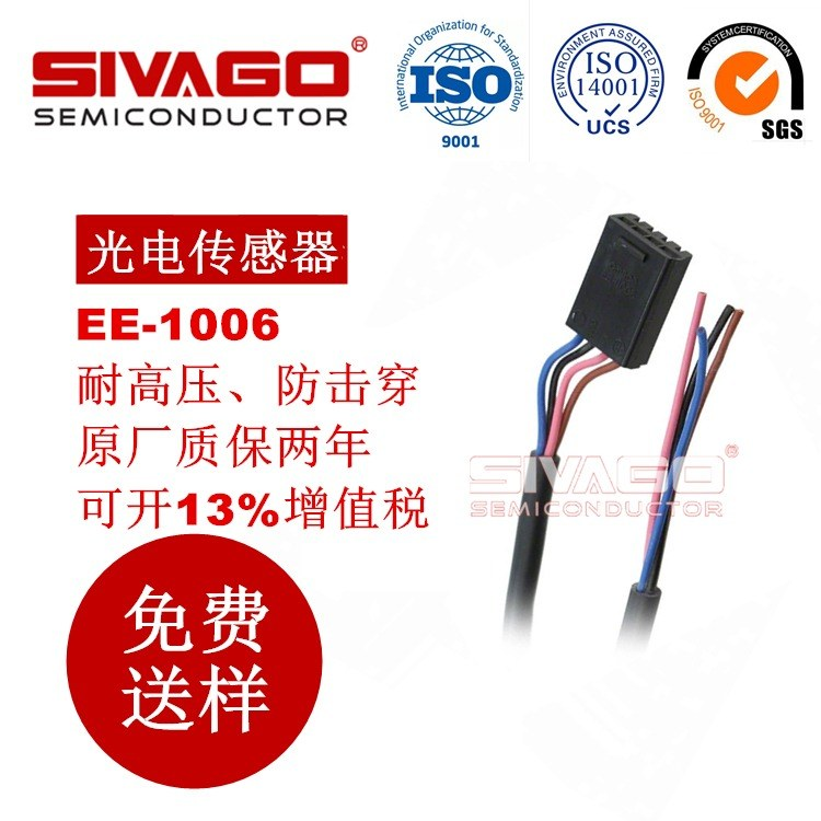 凹槽型光电传感器EE-1001原装现货