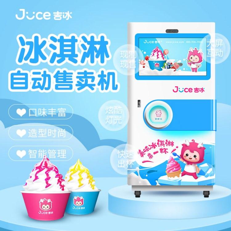 吉冰 投币冰淇淋自动售卖机 可爱雪冰淇淋自动售货机 投资无人售卖机 欢迎来电咨询
