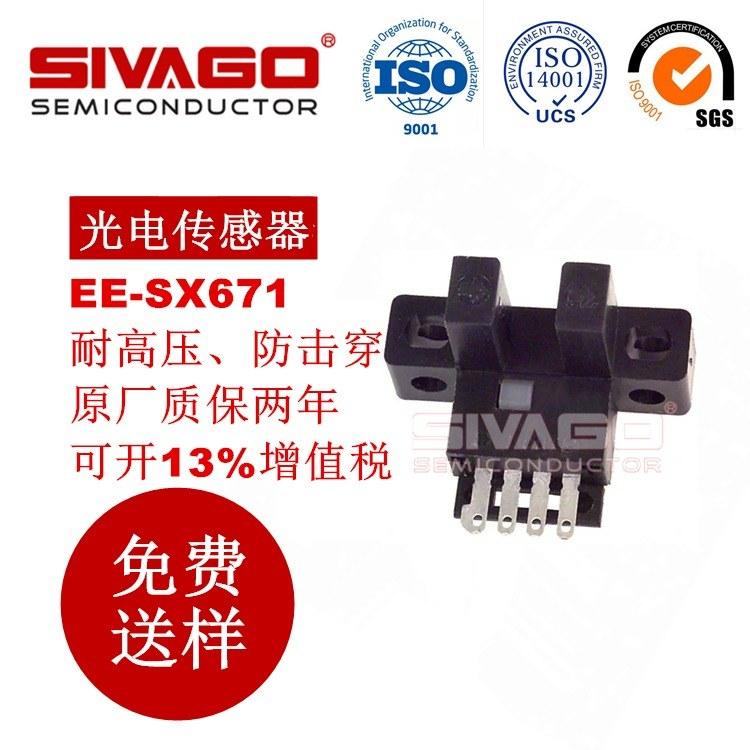 欧姆龙凹槽型光电传感器EE-SX671原装现货