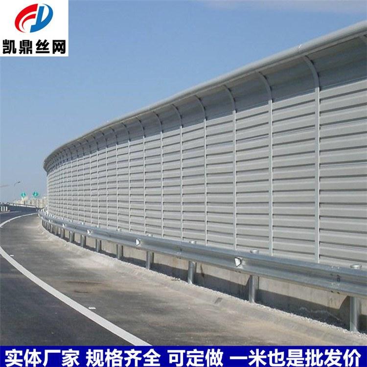 高速公路声屏障 凯鼎高速公路声屏障厂家 道路两侧降噪设备隔音屏支持定做