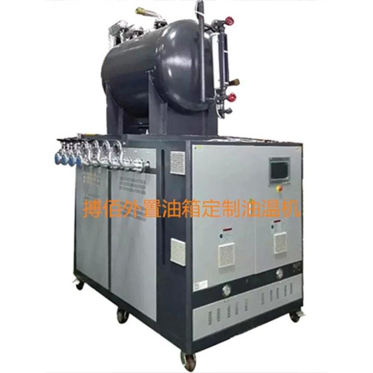 半固态金属预成型机专用300°C油循环温度控制机 BGOT系列