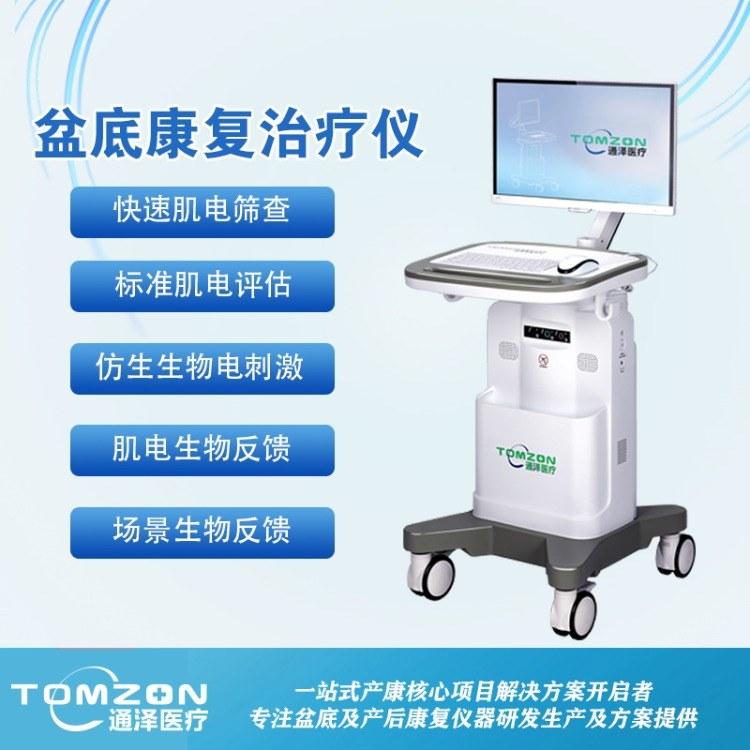 广东广州通泽生物反馈治疗仪器TZ2000效果和价格