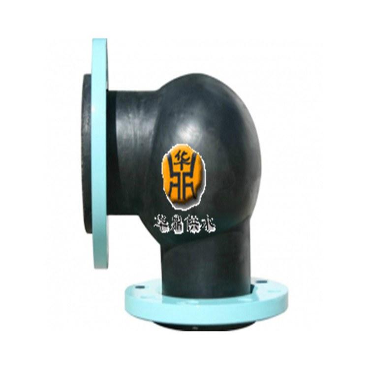 批发零售可曲挠橡胶弯头 华鼎双球橡胶接头标准齐全