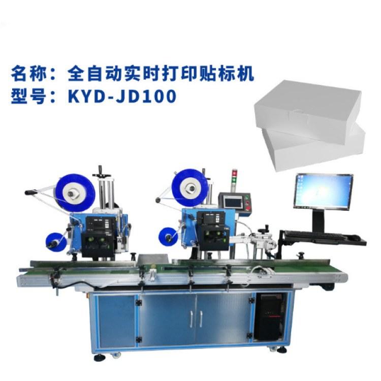 全自动实时打印贴标机生产厂家