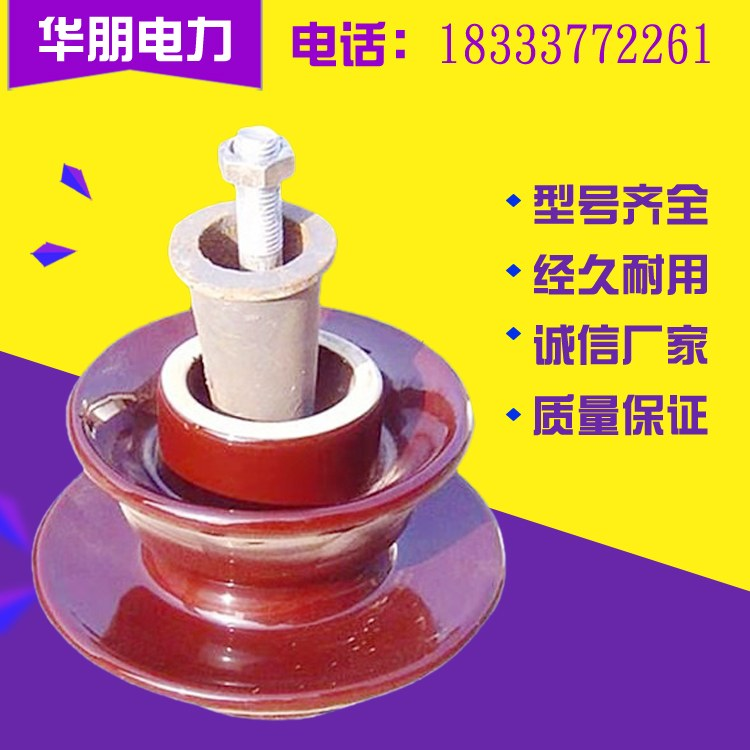 陶瓷针式瓷瓶 陶瓷针式绝缘子
