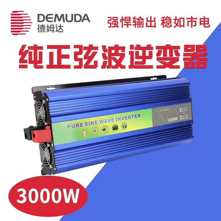 现货批发12V24v离网逆变器 3000w户外房车太阳能光伏离网逆变器