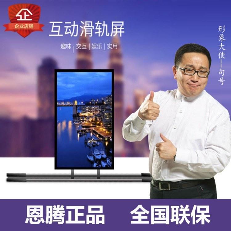 可定制展馆移动展厅滑动滑轨电视互动滑轨屏触摸显示屏电动推拉屏