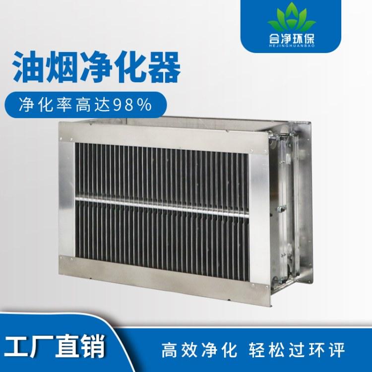 上海合净免清洗油烟净化器营销新品厂家批量销售快速报价大量供应放心省心