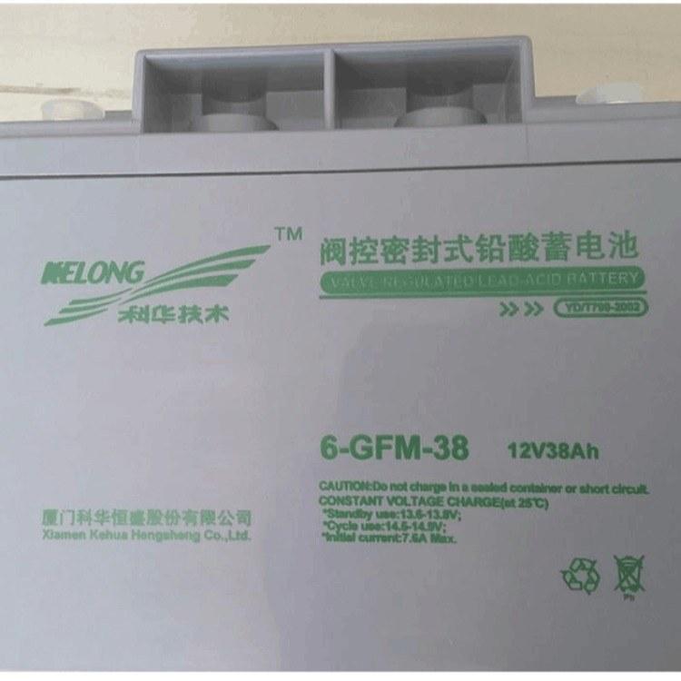 科华蓄电池12v38AH    全新正品  质保三年 免维护蓄电池