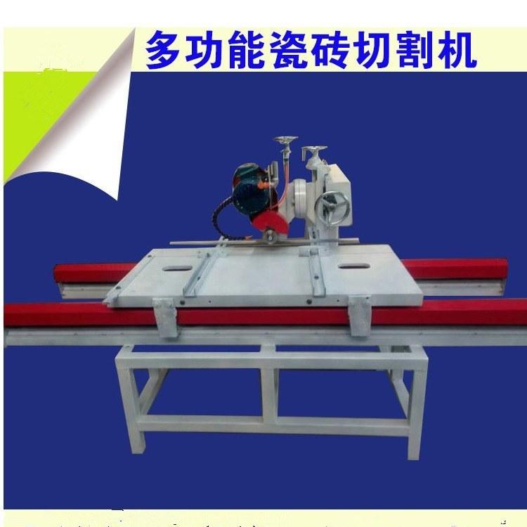 专业生产多功能瓷砖切割机