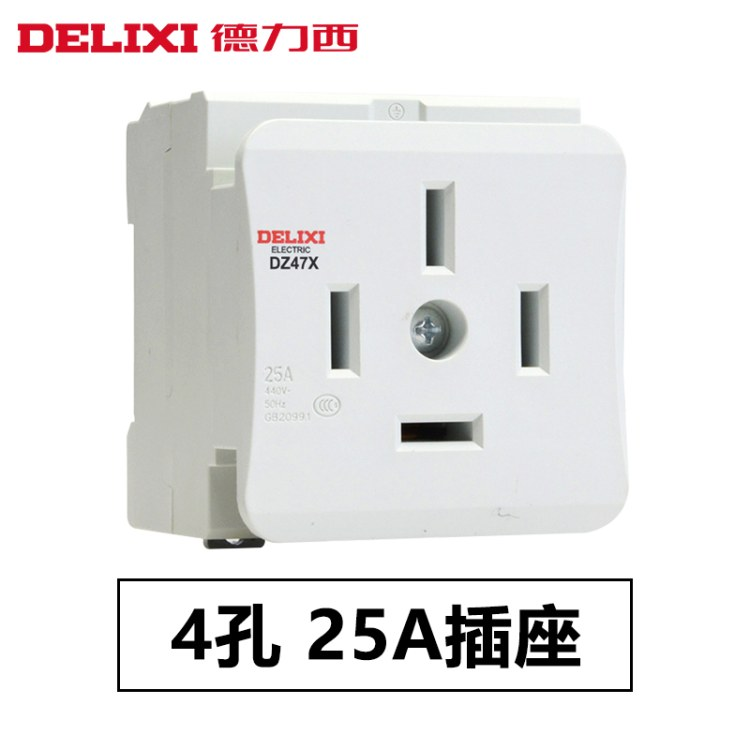 德力西北京总代导轨插座25A四插DZ47X425品质新款AC30模数化插座