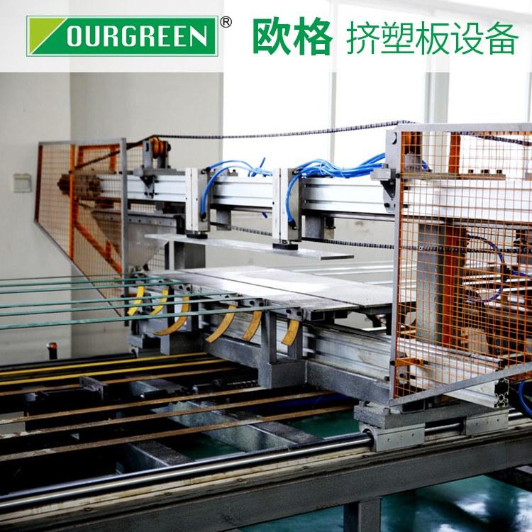 新型挤塑板设备厂家 宿迁挤塑板设备厂 欧格全自动xps保温板生产线