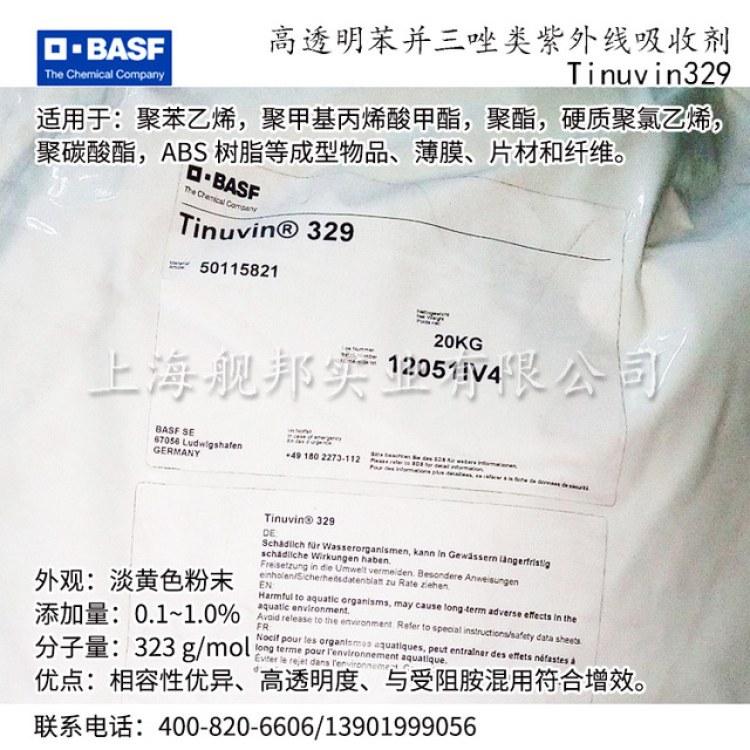 巴斯夫稳定剂高透明苯并三唑类紫外线吸收剂Tinuvin329用于薄膜等