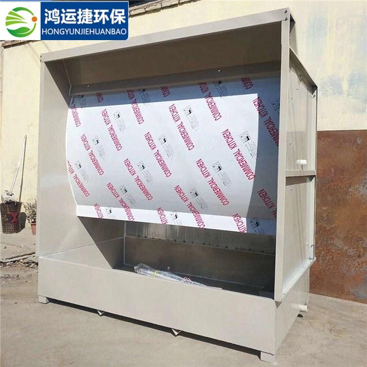 鸿运捷生产厂家专业供应水帘柜 喷漆柜 环保型水帘柜