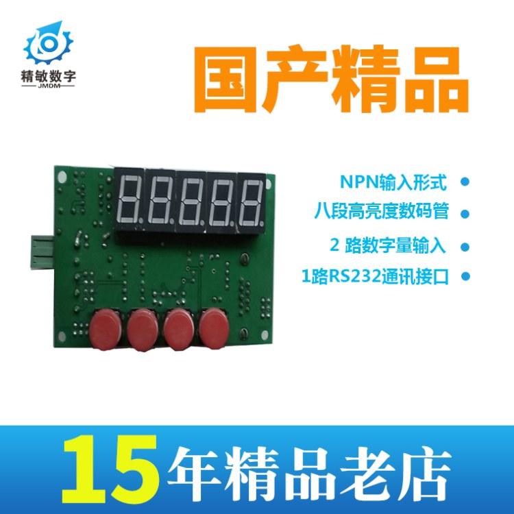 精敏串口控制LED数码管显示系统 二线制 SPI 通信LED显示电子看板