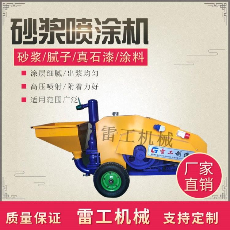 螺杆砂浆喷涂机 砂浆喷涂机 供应商 质量保证