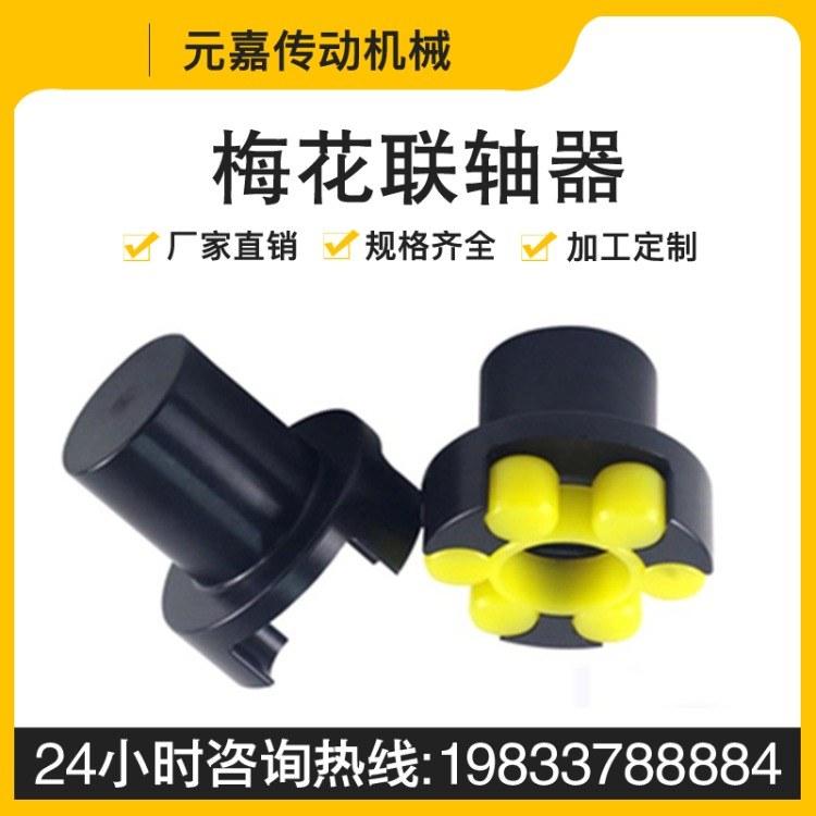 元嘉传动专业生产梅花型联轴器销售联轴器星型联轴器
