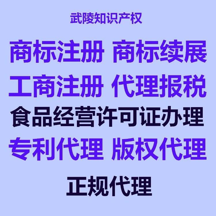 湘西商标注册0743-8625119湘西商标代理