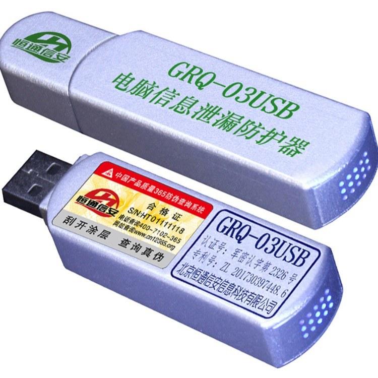 GRQ-03USB电脑干扰器微机视频信息保护系统计算机视频干扰器