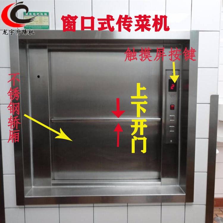 龙宇重工 莱芜传菜机直销 专业设计餐梯食梯 酒店快餐店升降机 实地测量