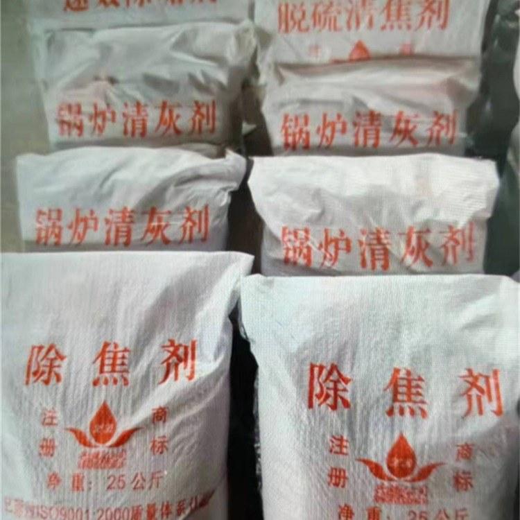 清灰剂 锅炉除焦清灰剂 生物颗粒除焦剂 质优价廉