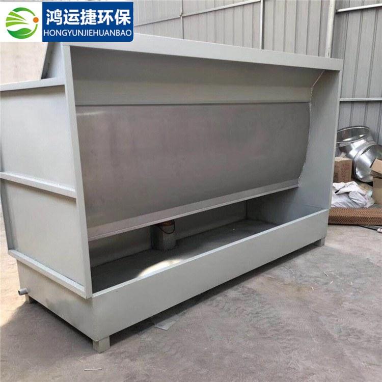 鸿运捷厂厂家供应环保型 水帘喷漆柜 喷漆水帘柜 支持定制