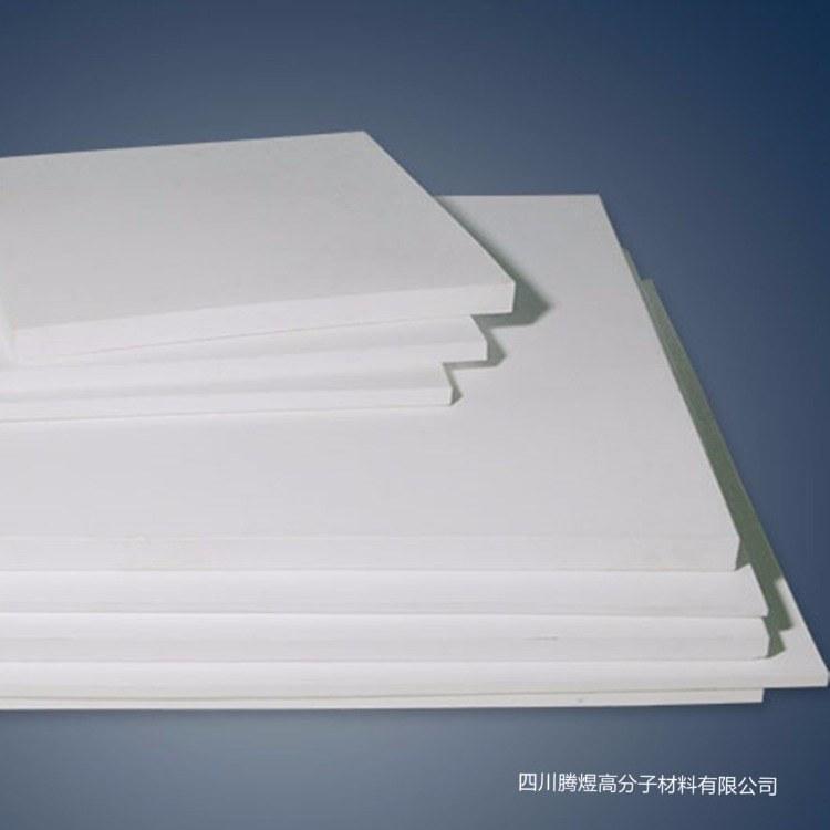 铁氟龙板 腾煜 一米宽度耐高温纯料聚四氟乙烯方板