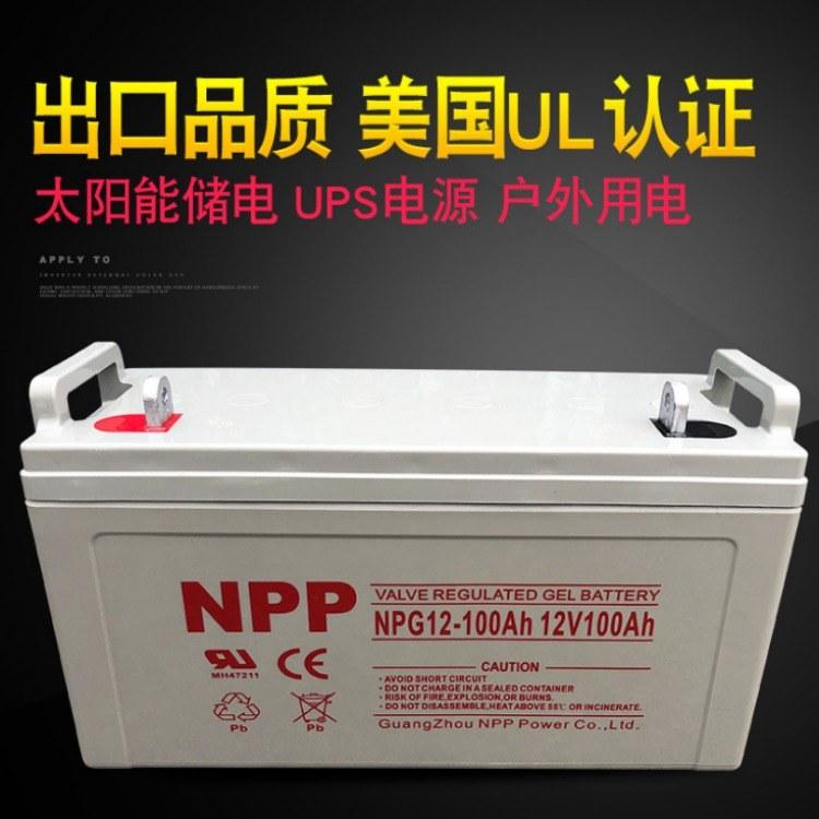 耐普NPP胶体蓄电池NPG12-100 12v100ah家用太阳能使用光伏电瓶12伏100安时