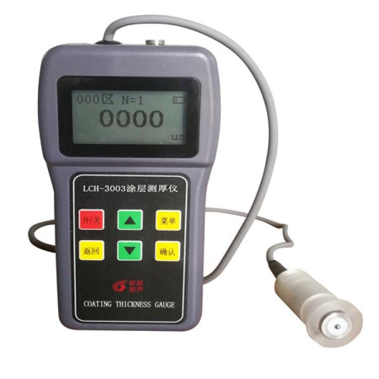 厂家直销LCM-3002漆膜测厚仪 品质好质量有保证