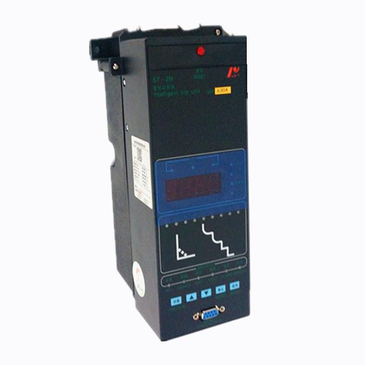 上海磊跃ST-2M智能控制器智能型万能式断路器控制单元