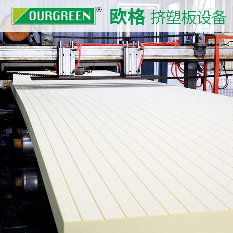 工程挤塑板设备价格 挤塑板设备厂 欧格品牌xps保温板生产线报价