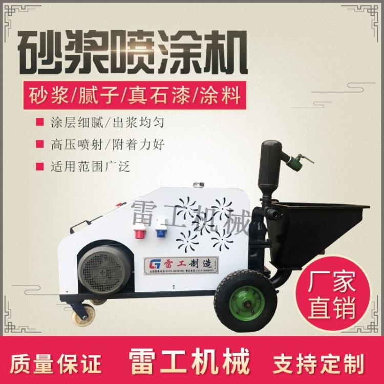 多功能水泥砂浆喷涂机自动全国供应 质量保证
