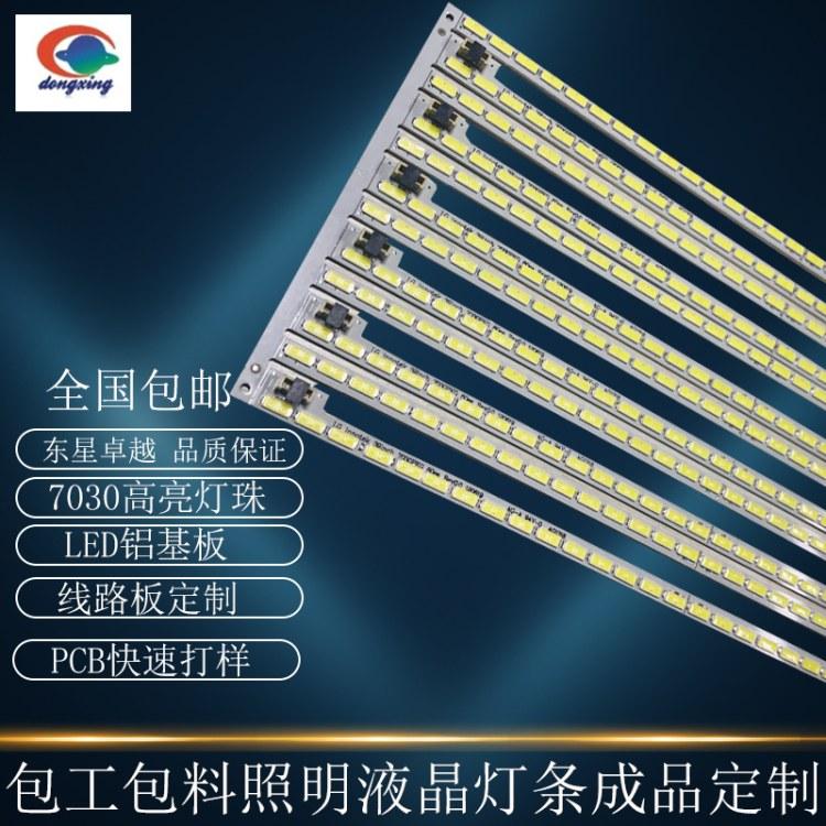 厂家定制液晶电视背光源灯条灯珠贴贴片