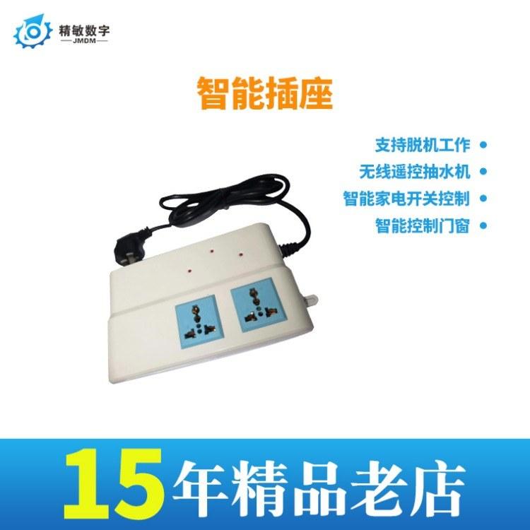 JMDM-COM2MR串口控制2路智能开关 可定时的智能安全插座