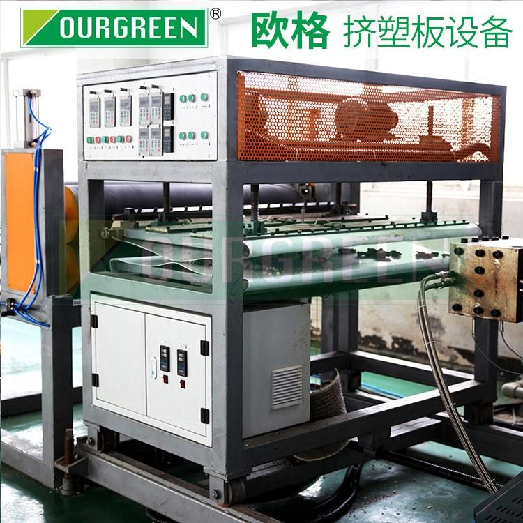 挤塑板生产线报价 宿迁挤塑板设备厂 欧格xps双螺杆生产线厂家