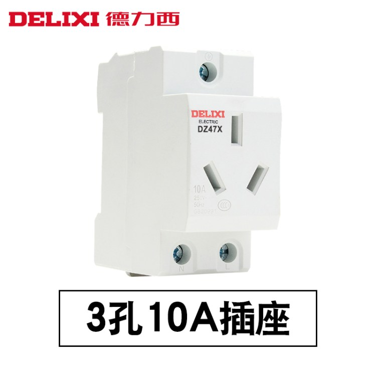 导轨10A三插DZ47X310矿机机柜插座AC30模块化插座德力西电气正品批发零售
