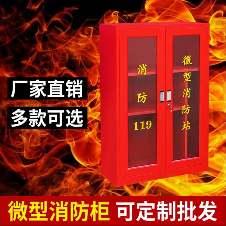 凯隆厂家热销室外成套微型消防站小区消防箱防爆器材柜